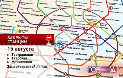 Схема метро закрытые на ремонт