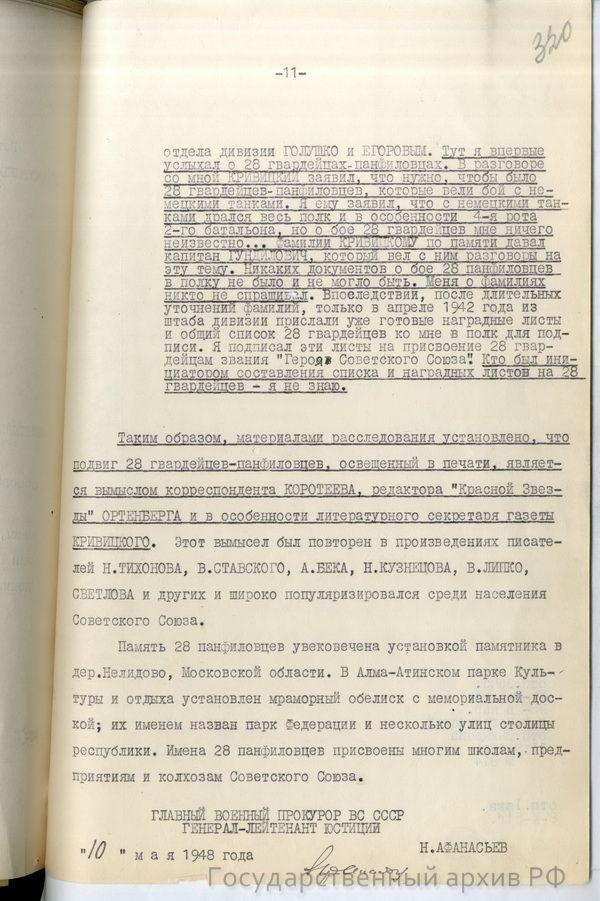 """Справка-доклад главного военного прокурора Н. Афанасьева """"О 28 панфиловцах"""""""