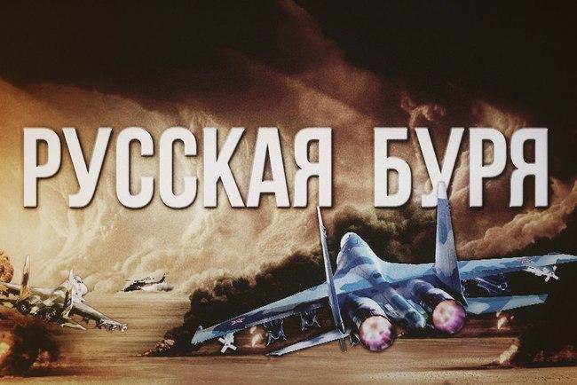 Артем Гришанов:«... Нам не в первой ставить на место всех тех, кто пожелал нам смерти... Это русская буря...» (клип)
