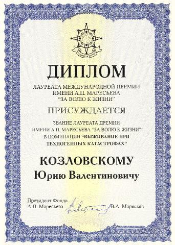 Юрий Козловский,  - лётчик, повторивший  подвиг Маресьева в 1973 году