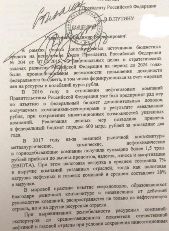 Резолюция Путина: Согласен