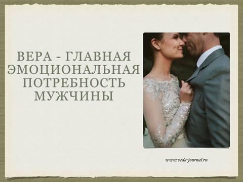вернуть веру в мужа
