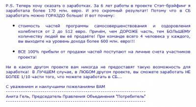 Как я получил прибыль более 100 млн. руб., вложив в свой бизнес менее 7 тыс. руб.!?