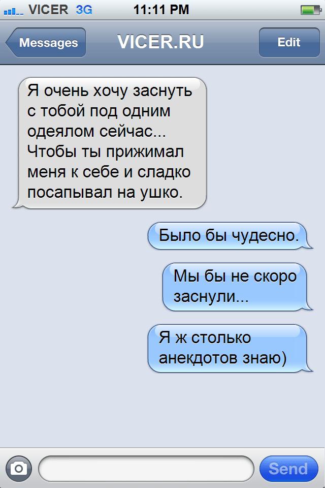 Как Лучше Начать Знакомство С Девушкой По Смс