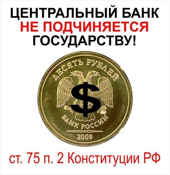 1. План разорения России 2. Кому принадлежит рубль?