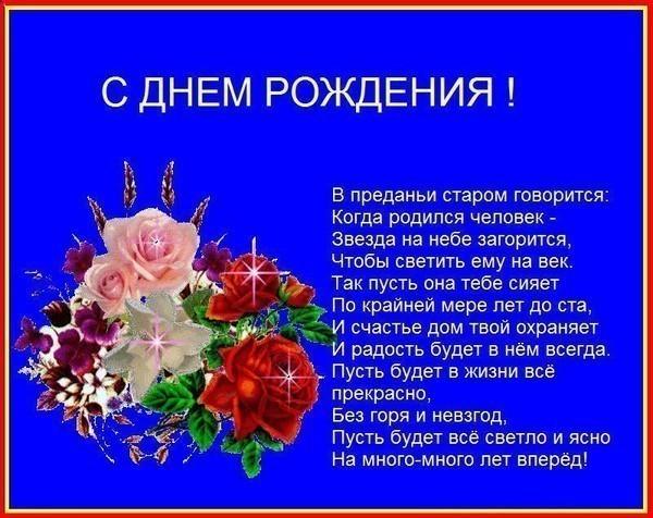 Поздравление с днем рождения женщине в июне в прозе