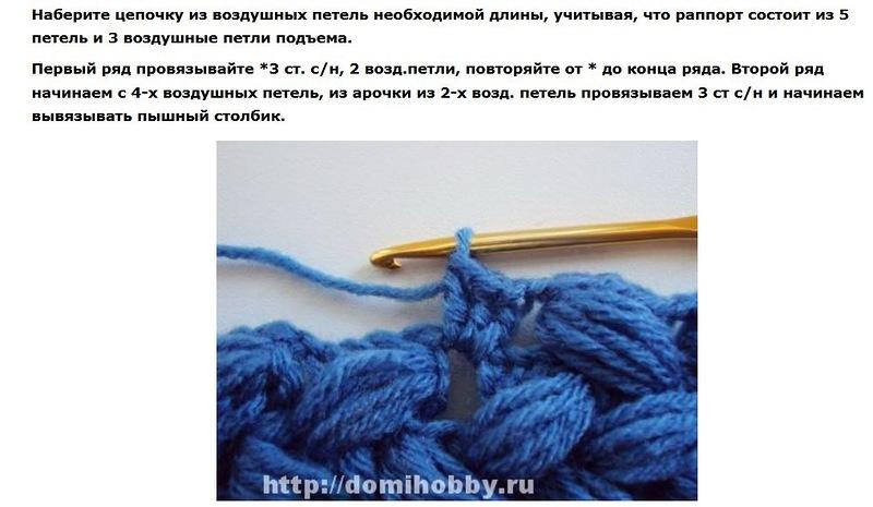 Объемный плетеный узор крючком схема фото 238