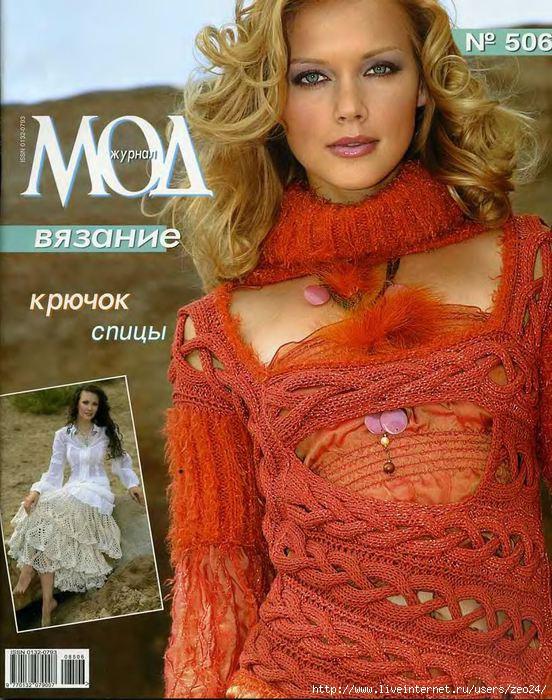 """""""Журнал Мод"""". Бродилка по дневникам №2"""