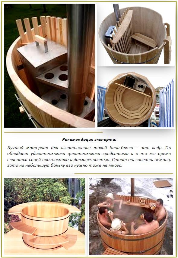 Как сделать бочку из дерева подробно