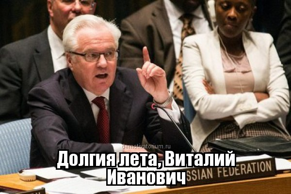 Россияне! 21 февраля день рождения у Виталия Ивановича Чуркина !