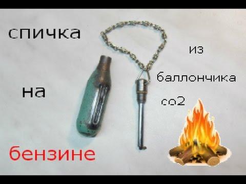 Бензин для зажигалок своими руками