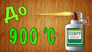 Как сделать мини горелку до 900°С своими руками