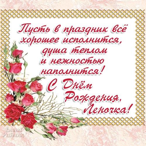 Поздравление с днем рождения подруги лены