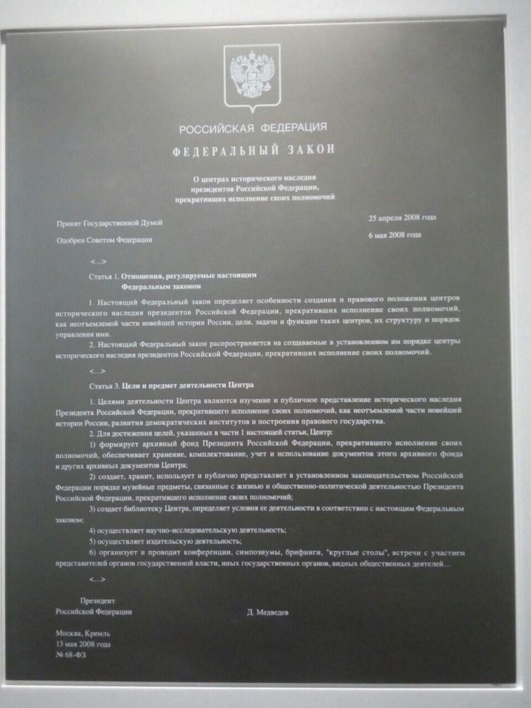 Ельцин-центр – что это такое