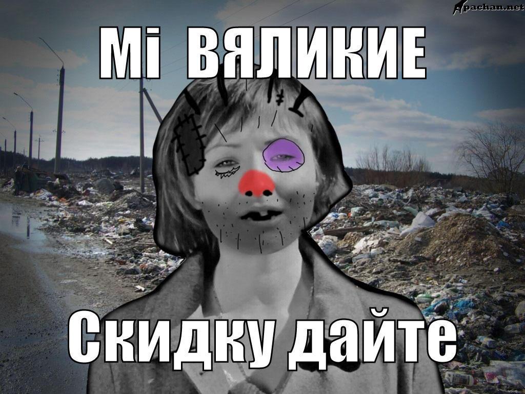 Скачите, украинцы. Счастливо оставаться