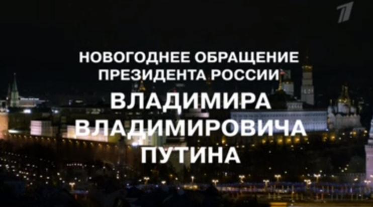 Так выпьем за процветание и благополучие России! Новогоднее обращение президента РФ Владимира Путина-2016
