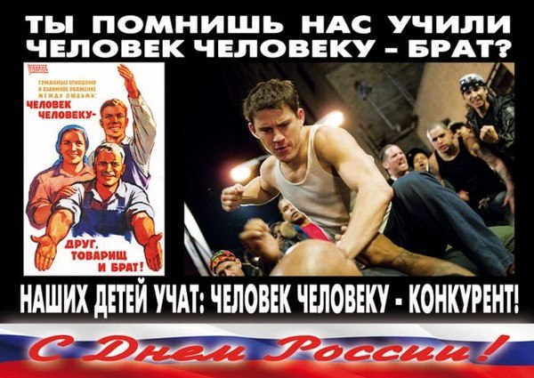 С Днём независимости власти от народа