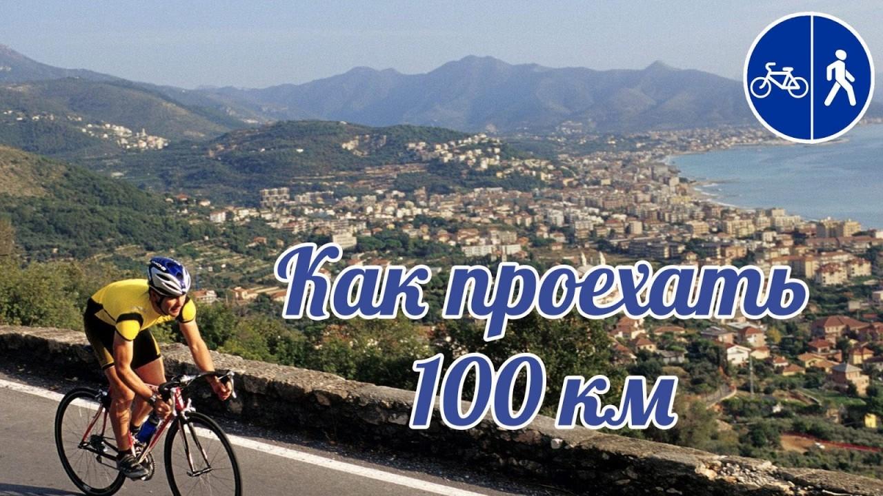 Как проехать на велосипеде 100 километров