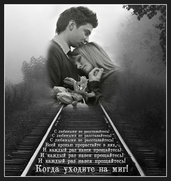 Стихи о любви однажды, через тысячи причин я снова, будто вспомню твои руки- утихнут голоса и остальные звуки
