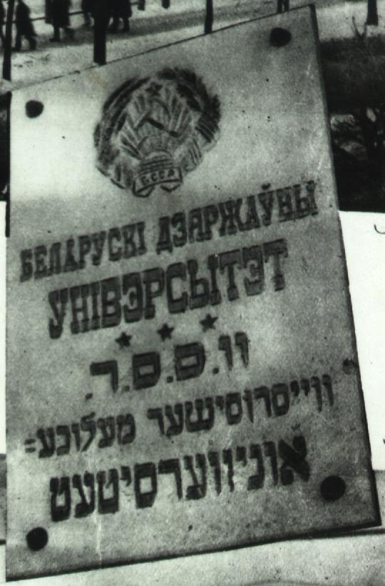 А вы знали, что в Белорусской СССР до 1937 года, наравне с белорусским , государственным языком был идиш?