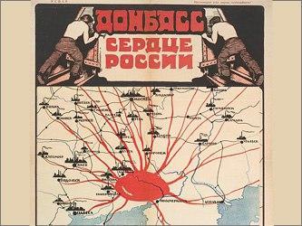 Немного политической географии или Почему России нужен Донбасс