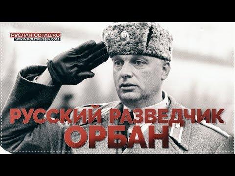 Виктор Орбан - агент российской разведки. США уверены в этом