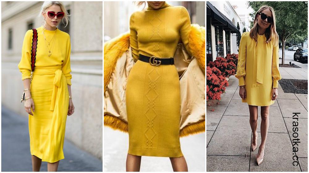 Как и с чем носить желтое платье осенью: 10 стильных идей