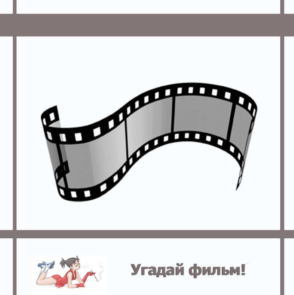 Угадай фильм!
