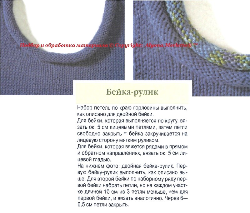 Виды горловин для вязания 76