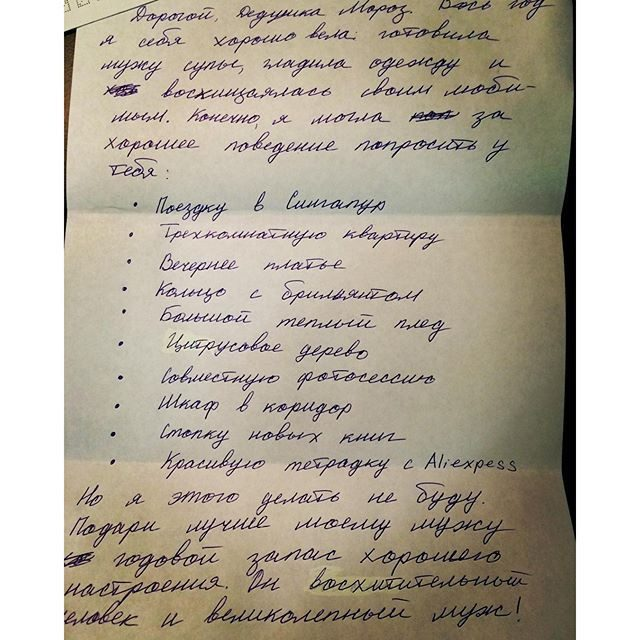 этой прикольные письма деду морозу от взрослых движения
