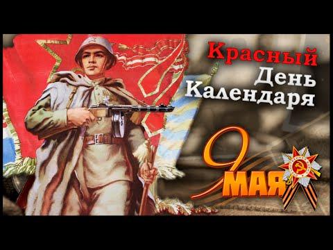 Красный день календаря: День Победы