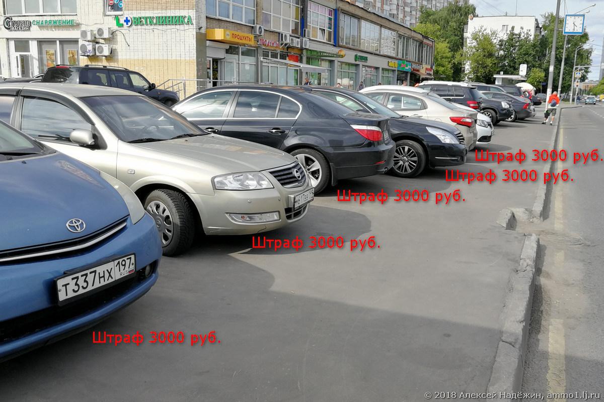 Тонкая грань между парковкой и штрафом