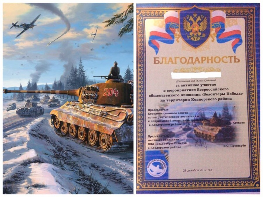 """Волонтеры Победы"""