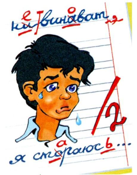 Другие дети: дислексия и дисграфия
