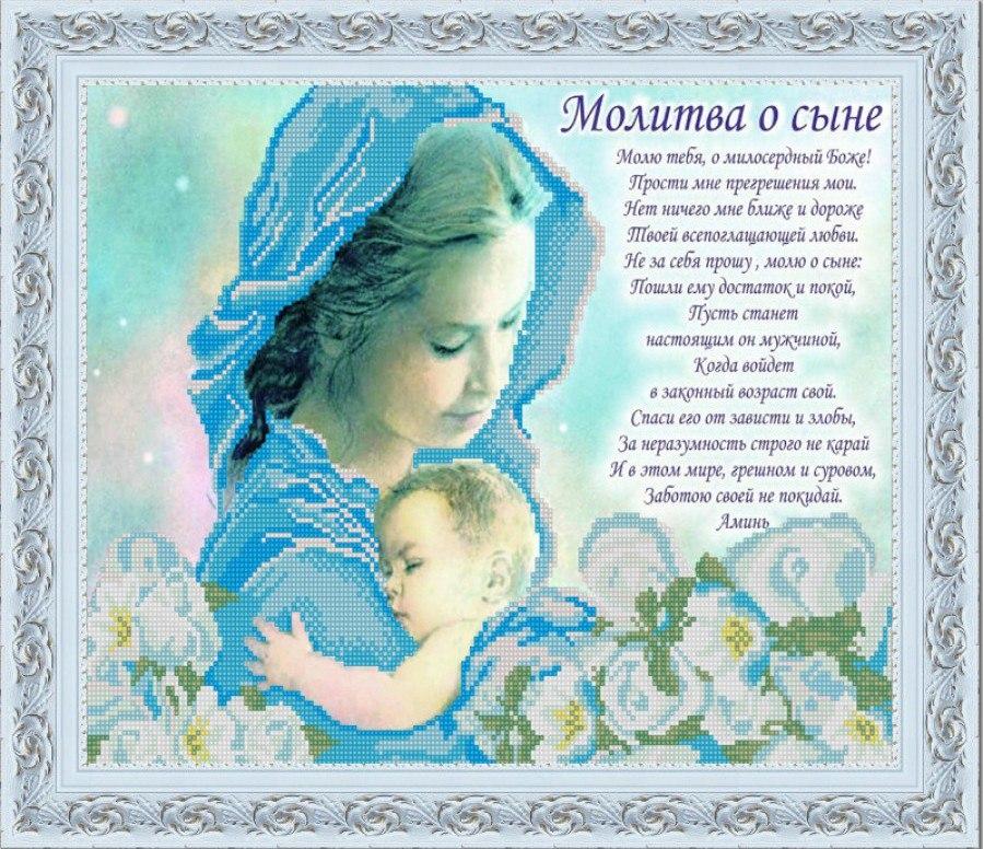 Поздравление дочери с сыном от матери