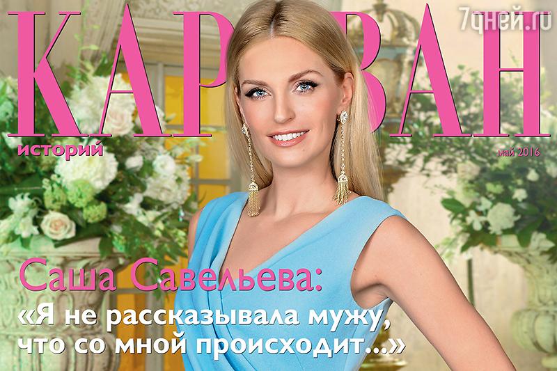 журнал караван май 2016 Гуково номерами