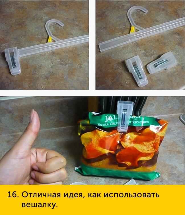 16 Отличная идея как использовать вешалку