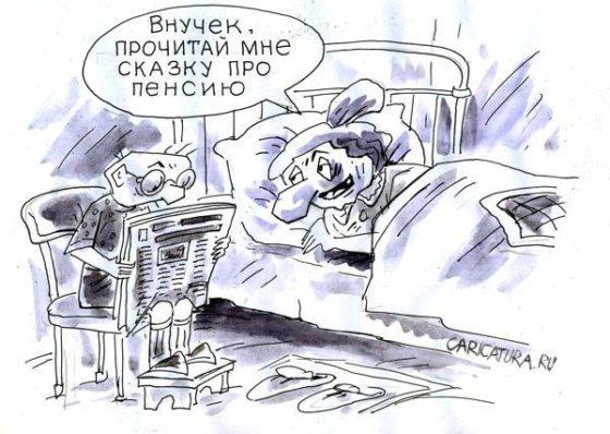 Борис Григорьев. Пенсионная …