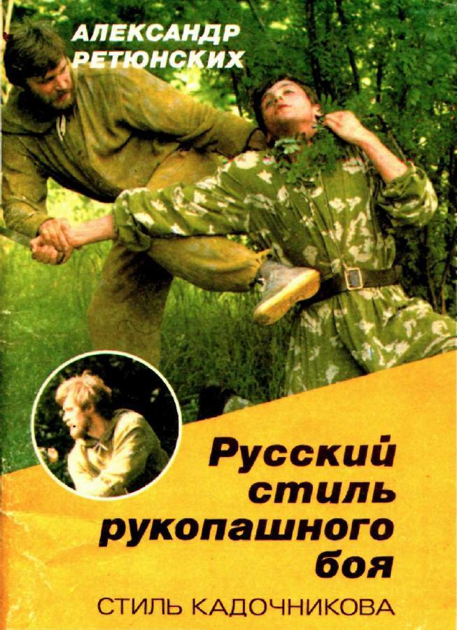 8 причин спада популярности русского рукопашного боя