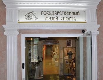 Главный трофей Льва Яшина теперь можно увидеть в Государственном музее спорта