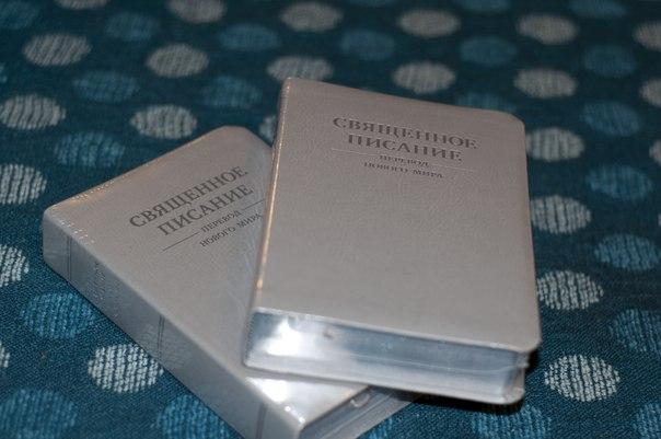 новый перевод Библии