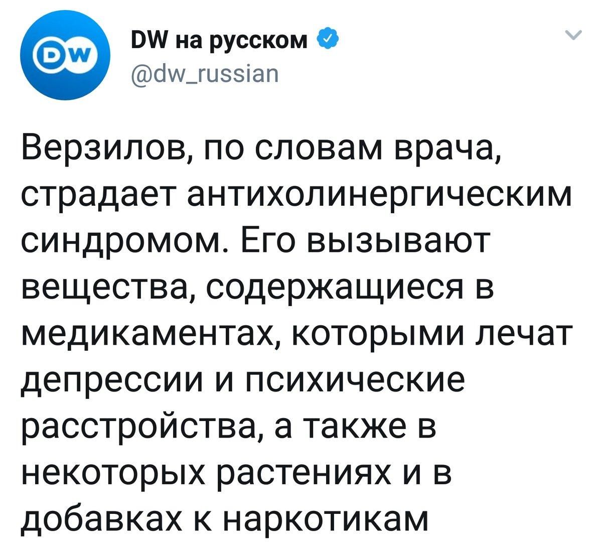 """""""Отравленный"""" """"борец с режимом"""""""