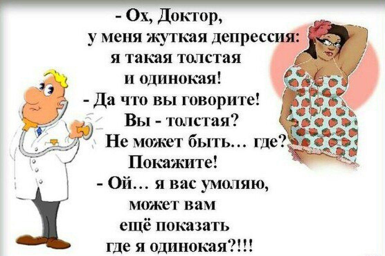 Анекдот Про Полных