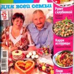 Еда для всей семьи №2 2013