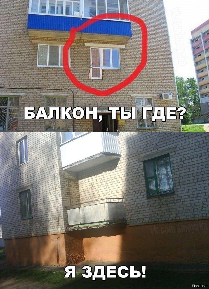 Балкон, ты где?.