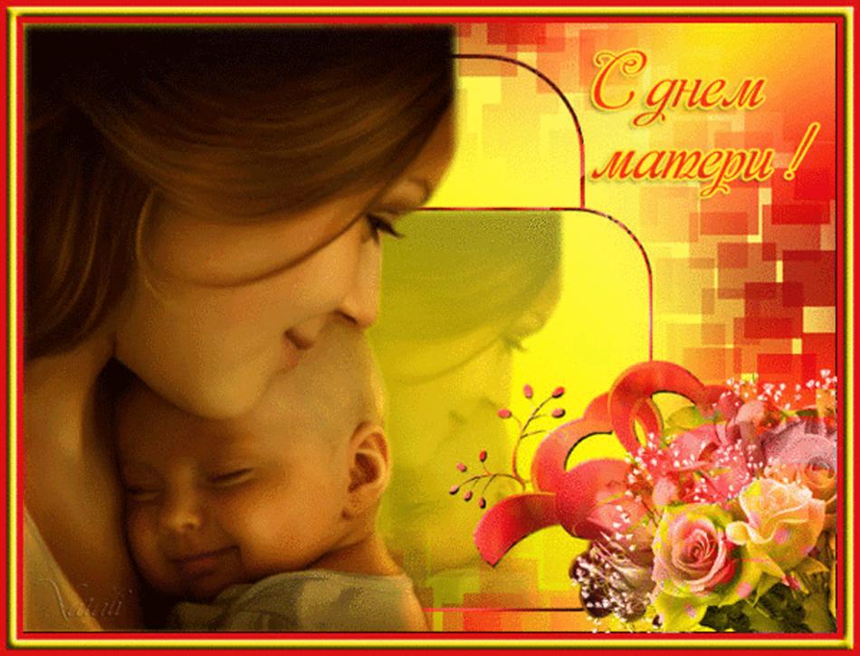 Анимированные открытки на день мамы