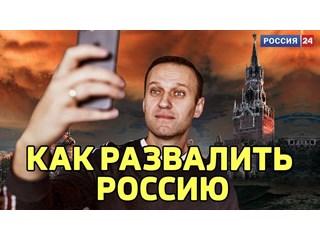 Развалить Россию - 2024: Хьюстонский проект против Путина