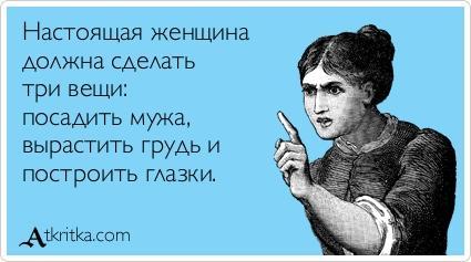Правила Настоящей Женщины