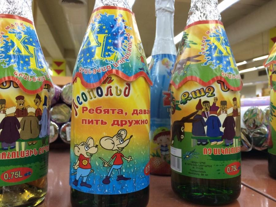 Детская алкогольная пропаганда в Армении