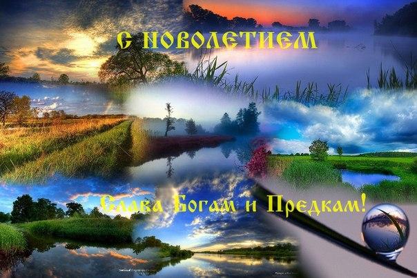 Картинки по запросу Новолетие, или Славянский Новый год картинки
